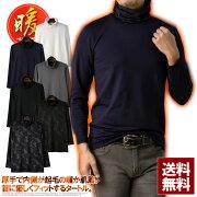 保温インナーメンズ肌着タートルネック長袖9分袖アンダーウェア内側起毛Tシャツ暖ヒート【E3K】