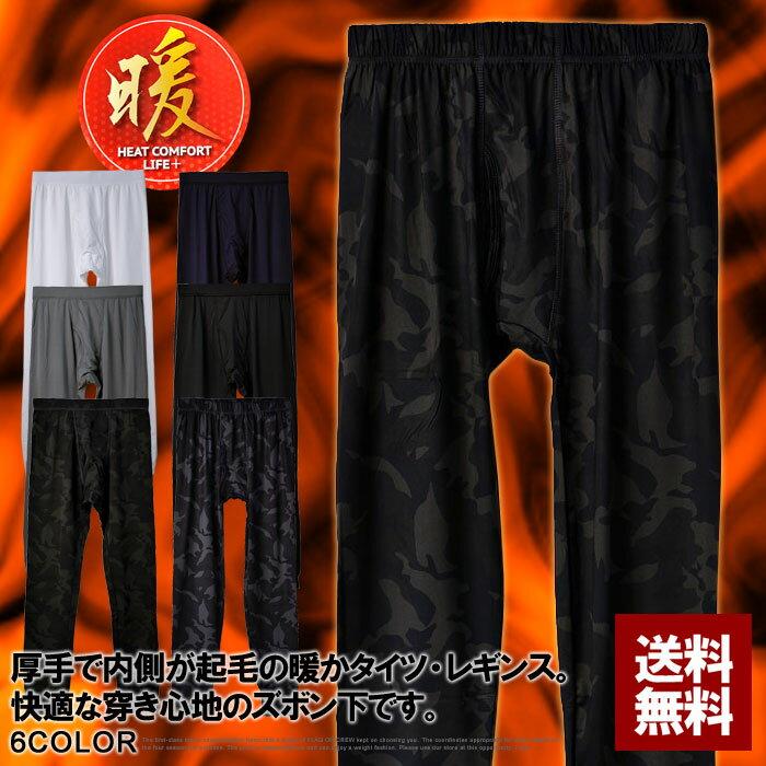 レギンス メンズ タイツ 前開き ズボン下 暖ヒート 肌着 内側起毛 送料無料【E3L】【パケ1】