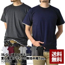 送料無料 クルーネック 半袖 Tシャツ メンズ フェイクレイヤード 無地Tシャツ ダブルネック【E1O】【パケ2】
