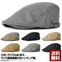 ハンチング メンズ 千鳥ハウンドトゥース柄 クラシカル ハンチング帽 帽子 標準サイズ ビッグサイズ 2種類【Z4D】【パケ2】