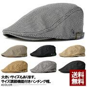 ハンチングメンズ千鳥ハウンドトゥース柄クラシカルハンチング帽帽子標準サイズビッグサイズ2種類【Z4D】