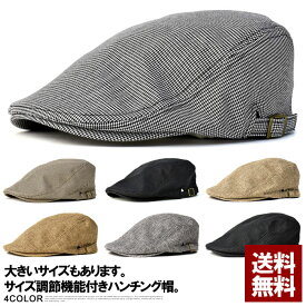 ハンチング メンズ 千鳥ハウンドトゥース柄 クラシカル ハンチング帽 帽子 標準サイズ 大寸ビッグサイズ ファッション小物【Z4D】【パケ1】