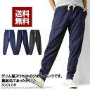 デニム スウェット ジョガーパンツ メンズ 裏起毛 フリース地 暖パンツ イージーパンツ デニム風染色 送料無料【A7T】…