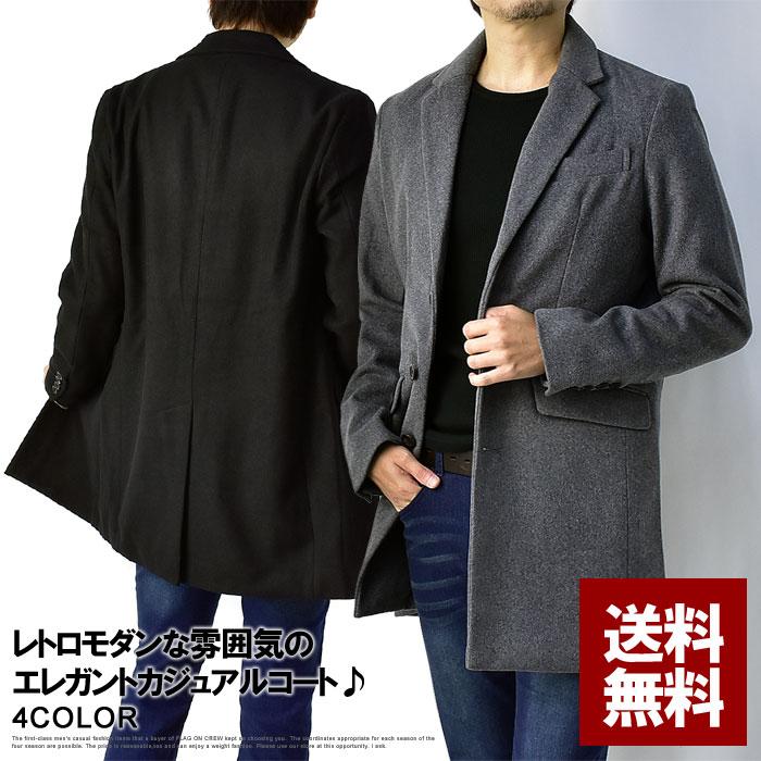 送料無料 チェスターコート メンズ ウール混メルトン フランネル コート【B4T】