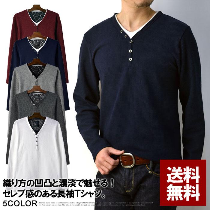 送料無料 Tシャツ 長袖 メンズ Yヘンリーネック カットソー 畦ワッフル ロンT【B2X】【パケ2】
