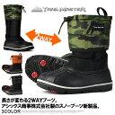 アシックス商事 スノーブーツ 2WAYショート&ロング トレイルマスター 防水ブーツ 雪長靴【S1D】