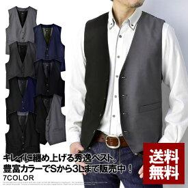 ジレ メンズ ベスト スーツ地 4釦 ジレベスト アウター【C3L】【パケ1】