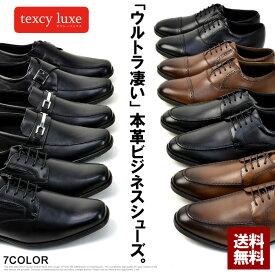 アシックス商事 texcy luxe テクシーリュクス レザー本革 ビジネスシューズ メンズ 紳士靴 7768 7771 7772 7773 7774 送料無料【S2U】