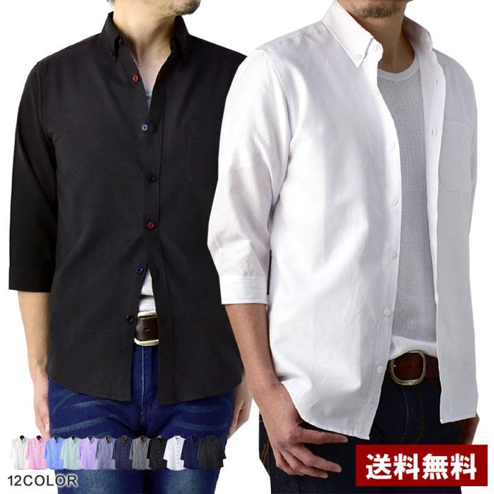7分袖シャツ メンズ オックスフォード ボタンダウンシャツ ハンパ袖丈 無地 シャツ【C3G】【パケ1】