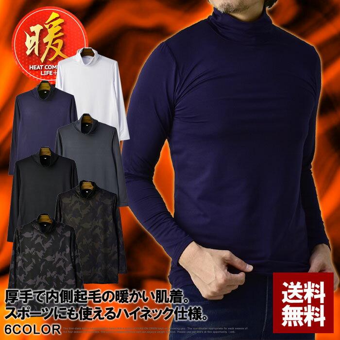 ハイネック 保温 インナー メンズ 肌着 モックネック 長袖 9分袖 アンダーウェア 内側起毛 Tシャツ 暖ヒート【E3N】【パケ1】