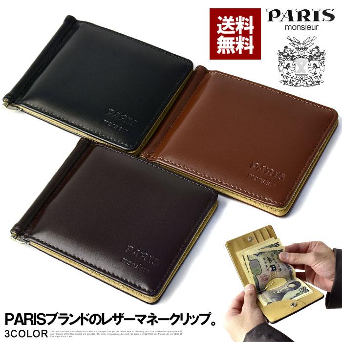 パリス PARIS マネークリップ レザー 財布 本革 札ばさみ カードホルダー ブランド【Z1Y】【パケ1】
