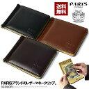 パリス PARIS マネークリップ メンズ サイフ 財布 レザー 本革 折りたたみ 札ばさみ 紙幣入れ カードホルダー ブラン…