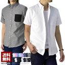 半袖 シャツ メンズ ボタンダウン オックスフォードシャツ 無地 綿シャツ トップス 白シャツ 黒シャツ【A7S】【パケ2】