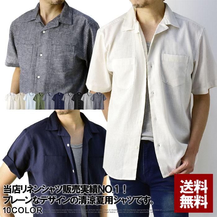 開襟シャツ メンズ 半袖 麻混シャツ プレーンスタイル リネンシャツ ゆったりサイズ 無地 ストライプ【A8N】【パケ1】