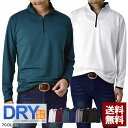 ハーフジップカットソー メンズ 長袖 ポロシャツ 吸汗速乾 ドライ ストレッチ ゴルフウェア UV ゆったり トップス【A5…