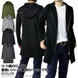 ロングパーカー メンズ ロングコート パーカー ジャージ ジップアップパーカー トップス アウター 【C1G】