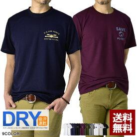 吸汗速乾 Tシャツ 半袖 メンズ ワンポイント プリントTシャツ ハニカムメッシュ ドライ性能検査済み【D0A】【パケ1】