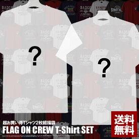 ★限定お一人様2セットまで★Tシャツ 2枚入り 福袋 メンズ 半袖Tシャツ ランダム2点入【F1T】【パケ1】