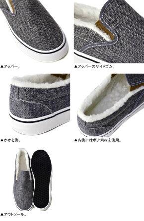 秋冬スリッポンメンズ内側ボアシューズモカシンデッキシューズスニーカー靴ファッション小物【S1C】