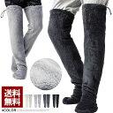 履く毛布 ボアフリース ロングソックス メンズ レディース ユニセックス オーバーニー 靴下 ルームソックス ルームシ…