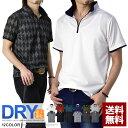 吸汗速乾 ポロシャツ メンズ 半袖 ドライ ストレッチ カットソー ハーフジップ ゴルフウェア UV【B3M】【パケ1】