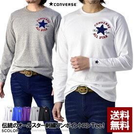 コンバース CONVERSE ロンT メンズ サガラ刺繍 長袖 Tシャツ トップス カットソー【B6P】【パケ2】