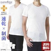 制菌加工ナノファイン速乾シャツメンズ肌着2枚組クルーネックVネック半袖Tシャツアンダーウェア【E3B】