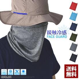 フェイスガード 男女兼用 ネックカバー ヘアーバンド 接触冷感 ストレッチ 耳掛けマスク 飛沫紫外線対策【F1A】【パケ3】