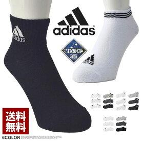 アディダス adidas ショートソックス メンズ 靴下 3足組 スニーカーソックス 正規品【Z3C】【パケ2】