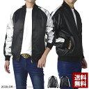 無地スカジャン メンズ アウター ブルゾン サテン ジャンパー ジャケット ゆったりサイズ M L XL 3L 4L 5L【B6U】