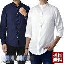 バンドカラー オックスフォードシャツ メンズ 7分袖 長袖 スタンドカラー ノーカラー 立衿【B7U】【パケ2】