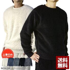 超モコモコ トレーナー メンズ ボアフリース 厚手 毛布 長袖 クルーネック 無地スウェット 上着のみ【B9K】