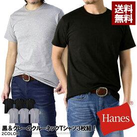 Hanes ヘインズ Tシャツ メンズ 半袖 クルーネック インナー 肌着 黒T トップス 3枚入 パックT 3P HM1EG751【E3P】【パケ1】