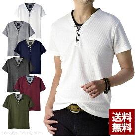 カットソー メンズ 半袖 畦ワッフル 2フェイク ヘンリーネック Tシャツ トップス 送料無料【B4B】【パケ2】【A】