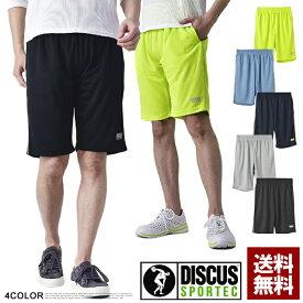DISCUS ディスカス 吸汗速乾 ショートパンツ メンズ ハーフパンツ DRY スポーツウェア ストレッチ ボトムス【C1I】【パケ1】