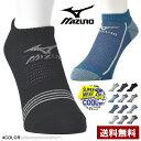 MIZUNO ミズノ スーパーメッシュ COOL設計 靴下 メンズ スニーカーソックス 3足組みセット 正規品【Z4W】【パケ3】