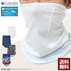 Columbiaコロンビア COOLクーリング ネックガード メンズ フェイスガード フリーザーゼロIIネックゲイター【Z5M】【パケ4】