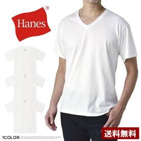 Hanes ヘインズ 3枚組 Vネック 白T Tシャツ メンズ 半袖 インナー 3P HM1EU703 HM1EU706S【C3X】【パケ1】【A】