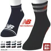 newbalanceニューバランスメンズスニーカーソックスベーシック靴下3足組ショートソックス正規品【Z0E】【パケ2】