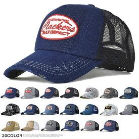 メッシュキャップ メンズ 帽子 CAP ワッペン ダメージ加工 サイズ調節可 ファッション小物【Z8V】