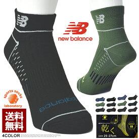 newbalance ニューバランス メンズ 通気性向上 スニーカーソックス 乾く靴下 3足組 ショートソックス 正規品【Z9Y】【パケ2】