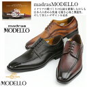 ポイント10倍×ポイントアップ 送料無料madras MODELLO マドラス新作マドラス モデロ 本革モデル メンズ ビジネスシューズ madrasMODELLO DM5019