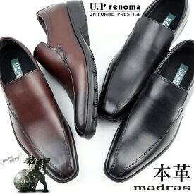 ポイント5倍xお買い物マラソンマドラス スニ−カ−のような履き心地 ユーピーレノマ U.P renoma U7535 マドラス madras 靴幅は3Eでゆったりした履き心地です。適度な軽さとクッション感を備えた独自開発ソール仕様 メンズビジネスシューズ