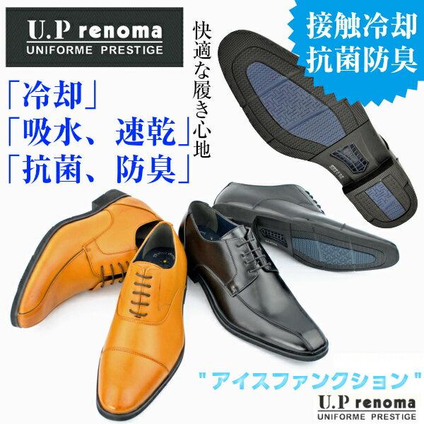 【ユーピーレノマ U.P renoma クールモーションビジネスシューズ高い吸水性・速乾性能をもたせることにより、歩行中のサラサラ感、クール感が持続 メンズビジネスシューズ