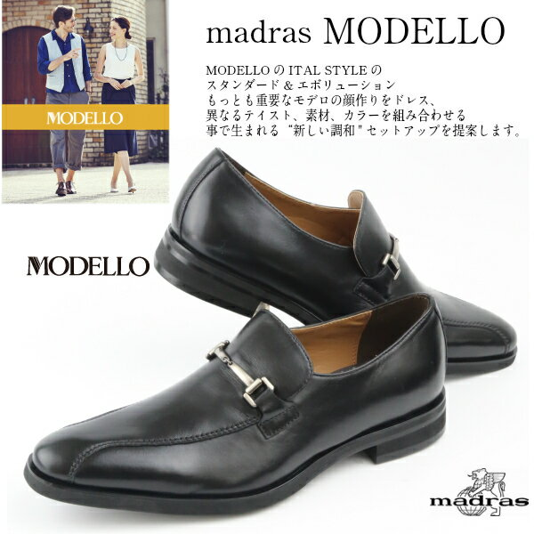 madras MODELLO マドラスマドラス モデロ 本革モデルメンズビジネスシューズ madras MODELLO DM1517