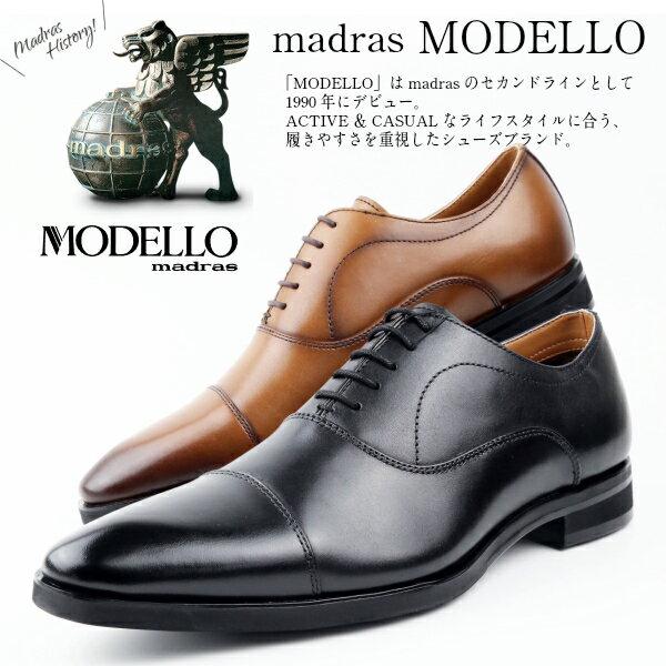madras MODELLO マドラスマドラス モデロ 本革モデルメンズビジネスシューズ madras MODELLO DM1516【送料無料対象外 北海道、九州、四国、沖縄・離島は対象外】