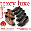 【2足ご購入送料無料】テクシーリュクス TEXCY LUXE スニ−カーの履き心地 走れる革靴 メンズビジネスシューズTU7768 TU7769 TU7770 ...