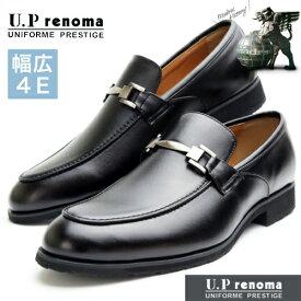 ユーピーレノマ U.P renoma マドラス madras 靴幅は4Eでゆったりした履き心地です。ソールは雪道にも対応する防滑ソール。インソールはバクテシャット(消臭機能)搭載 メンズビジネスシューズ