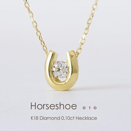 K18 ダイヤモンド 0.10ct ネックレス『Horseshoe 010』一粒 ダイヤ 馬蹄 ネックレス ホースシュー ゴールド プラチナ 18金 ネックレス レディース FLAGS フラッグス