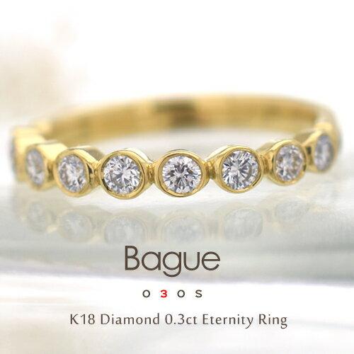 【エタニティリング】K18 ダイヤモンド 0.3ct リング『Bague 030S』ピンキーリング イエローゴールド ピンクゴールド ホワイトゴールド プラチナ対応可 ベゼル エタニティー FLAGS フラッグス ダイアモンド 18金 指輪